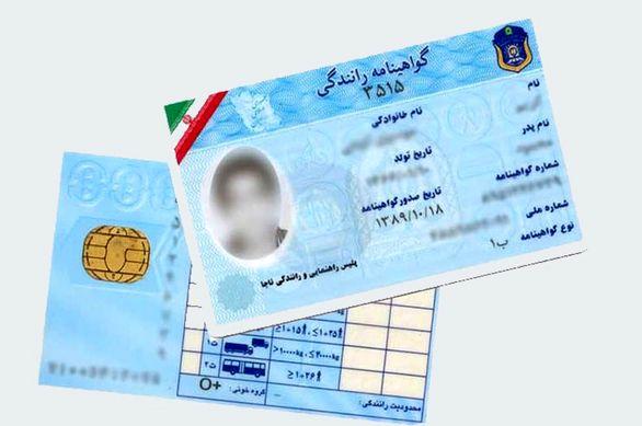 یک راه ساده برای تشخیص گواهینامه رانندگی جعلی