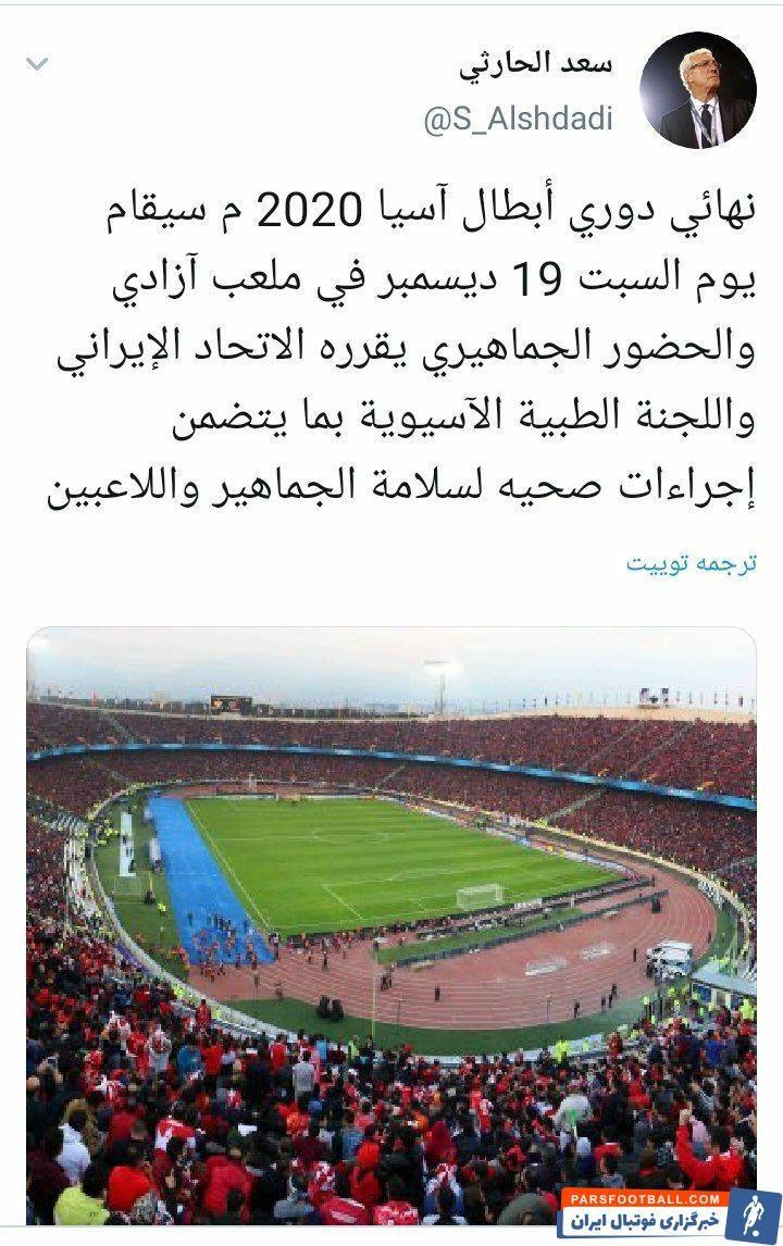 فینال آسیا بار دیگر در ایران