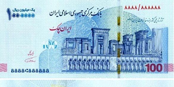 مشخصات و تصویر ایران چک 100 هزار تومانی جدید منتشر شد + عکس