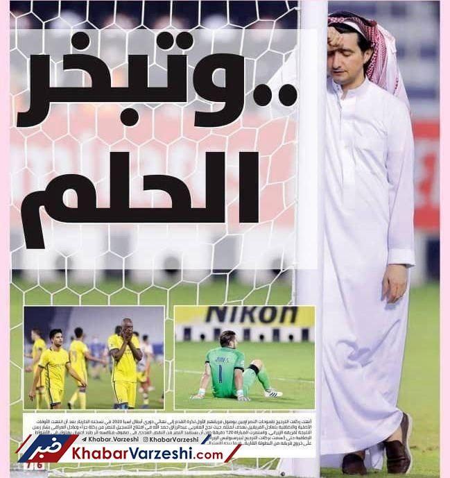 شکایت رسمی سعودیها از پرسپولیس به AFC