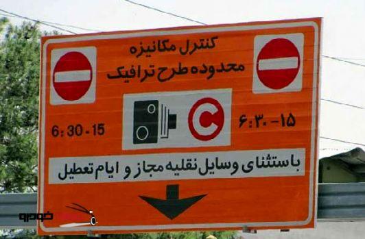 اصلاح طرح ترافیک کلید خورد