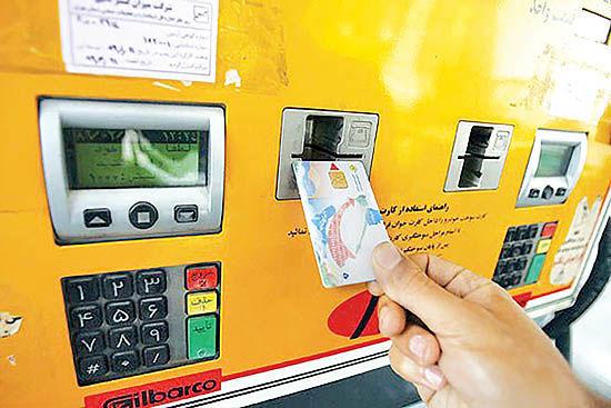 زمان انتظار برای صدور کارت سوخت جدید چقدر است؟