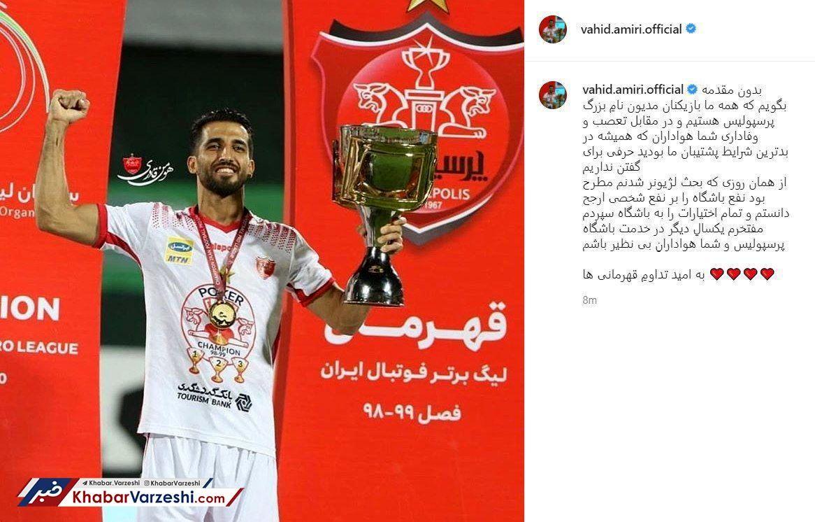 عکس  خبر خوش وحید امیری به هواداران پرسپولیس