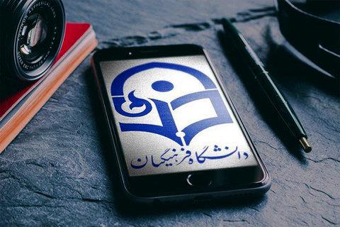 شرط سنی و حداقل معدل لازم برای پذیرش در دانشگاه فرهنگیان اعلام شد