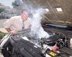آموزش حل مشکل داغ کردن و جوش آوردن موتور خودرو (فیلم)