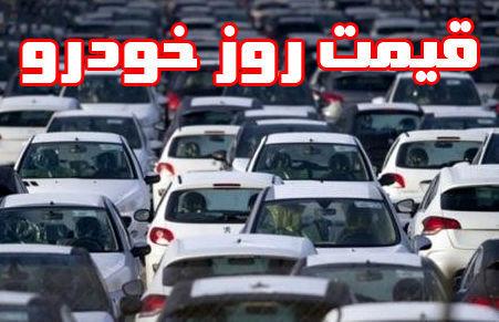 قیمت خودرو / قیمت کارخانه و بازار تمام خودروهای داخلی (چهارشنبه 23 مرداد 1398) / قیمت نیمروز