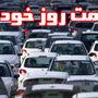 قیمت خودرو/ قیمت کارخانه و بازار تمام خودروهای داخلی (دوشنبه 14 آبان 1397)/ قیمت نیم روز