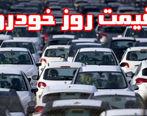 قیمت خودرو / قیمت کارخانه و بازار تمام خودروهای داخلی (دوشنبه 1 مهر 1398) / قیمت نیمروز