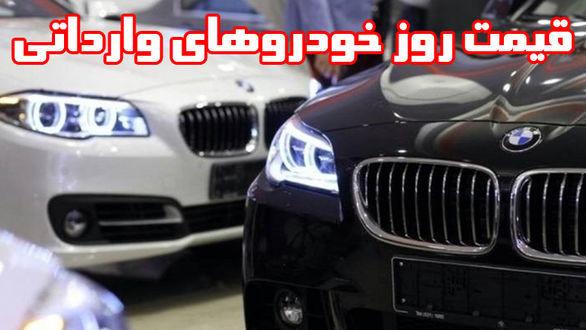 قیمت خودرو/ قیمت نمایندگی و بازار تمام خودروهای وارداتی (سه شنبه 15 آبان 1397)