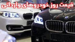 قیمت خودرو/ قیمت نمایندگی و بازار تمام خودروهای وارداتی (شنبه 21 مهر 1397)