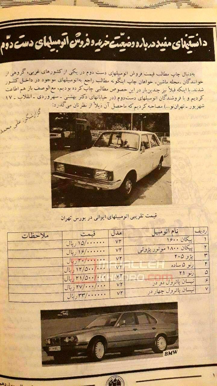 تصویری از لیست قیمت خودرو در سال ۷۲